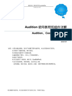 Audition使用教程+插件详解(带书签)