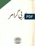 Arabic Grammar in Urdu- Al-Huda Intl