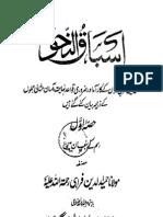 Arabic Grammar in Urdu- Asba-Qun-nahuo by Maulana Hameedud-Deen-Farahi