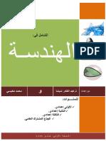 Projet Geometrie Didié à Naja7math_2