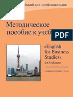 metodicheskoe_posobie_k_uchebniku_english_for_business_studi (1).pdf
