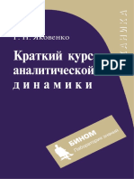 Yakovenko-G-N-Kratkii-kurs-analiticheskoi-dinamiki.pdf