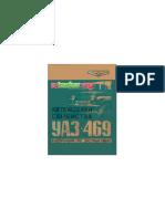 UAZ-469_User_manual_autorepman.com.pdf