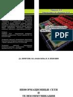 pervukhin_d_a_afanas_eva_o_v_il_yushin_yu_v_informatsionnye.pdf