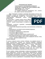 analiticheskaja_spravka