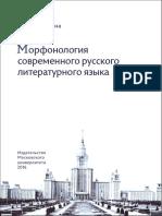 KukushkinaOV__Morfonologiya_sovremennogo_russkogo_literaturnogo_yazyika__uchebnik_2016.pdf