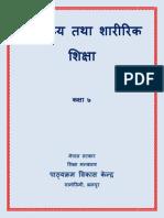 स्वास्थ्य शिक्षा पाठ्यपुस्तक २०७०