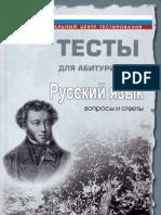 Orosz érettségi tesztek