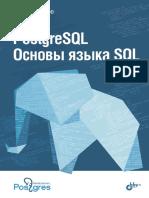 PostgreSQL. Основы языка SQL.pdf