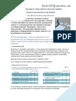 План описане диагностики.pdf
