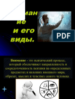 Психология.pptx