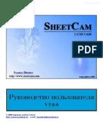 SheetCam