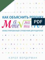 Вордерман - Как объяснить ребенку математику.pdf