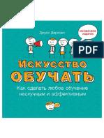 Дирксен - Искусство обучать. Как сделать любое обучение нескучным и эффективным.pdf