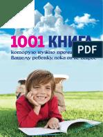 1001_kniga_kotoruju_nuzhno_prochitat_vashemu_rebenku.pdf