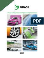 GRASS 2019 - Каталог автохимии и оборудования для автомоек