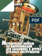 Zh_Ilmer_Metodicheskoe_posobie_po_improvizatsii.pdf