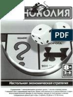 Правила Игры Монополия Дорожная