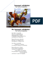 Με λογισμό τοξοβολώ - ποίημα