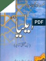 Aeliya by Hakeem Syed Mahmood Gilani
