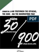 Πλανο 30/900