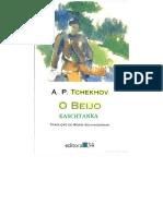 O Beijo e Kaschtanta (Duas Hist - A. P. Tchekhov