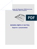 Goncharova_n_g_i_dr_fizika_yadra_i_chastic_zadachi_s_resheni.pdf