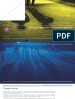 ландшафт европейского клубного футбола_uefa_report