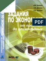 Akimov_Sbornik_zadach.pdf