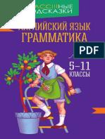Angliyskiy_yazyk_Grammatika_5-11_klassy