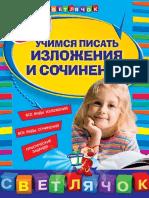 1gubernskaya_t_v_uchimsya_pisat_izlozheniya_i_sochineniya_4_k