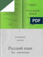 1_pdfsam_RYa_bez_repetitora_Rozental_Golub_1996