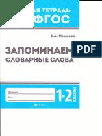 1makhanova_e_a_zapominaem_slovarnye_slova_1_2_klassy