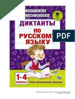 Diktanty_po_russkomu_yazyku_1-4_klass