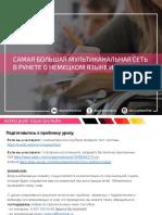 Подготовка к пробному уроку А1.2-1.pdf
