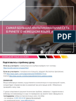 Подготовка к пробному уроку А1.2.pdf
