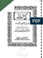 NehjulBalagha2of3 Urdu