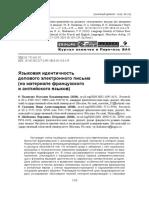 118-129_Polyakova_i_dr._ND_2018_10.pdf