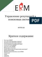 SERM - управление репутацией в поисковых системах в Украине
