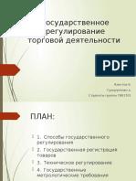 Государственное регулирование торговой деятельности.pptx