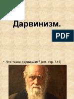 дарвинизм.ppt