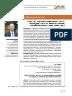 konstitutsionno-pravovoy-status-prezidentov-bolgarii-i-serbii-sravnitelnaya-harakteristika.pdf