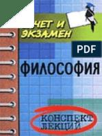 kokhanovskiy_v_p_filosofiya.pdf