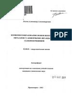 autoref-kompleksoobrazovanie-ionov-nekotorykh-p-i-d-metallov-s-s-donornymi-ligandami-i-selenomochevi