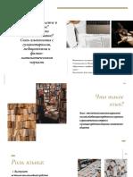 Basic Gardening Tools (2).pdf