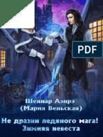 Mariia-Velskaia_Ne-drazni-ledianogo-maga