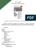 Психоматика, отношение и здоровье.pdf