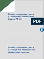 Модель AD-AS.pdf