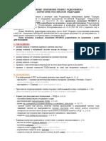 Latest ФАП-362 Modifications (november 2016) .pdf