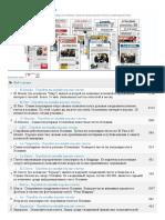 Испанские газеты онлайн.docx